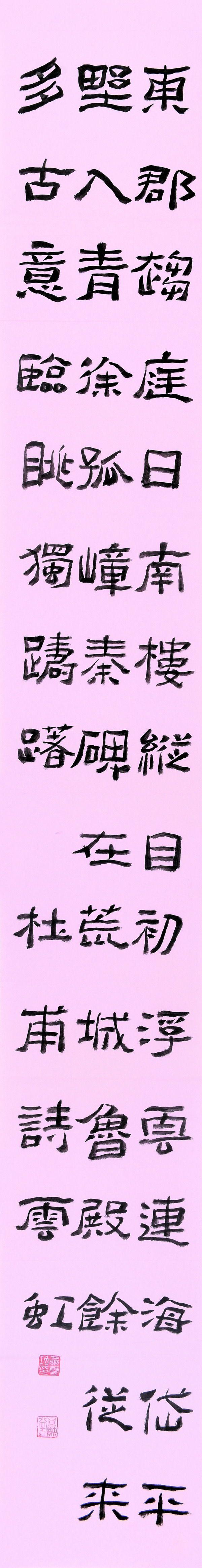 燕云虹书法